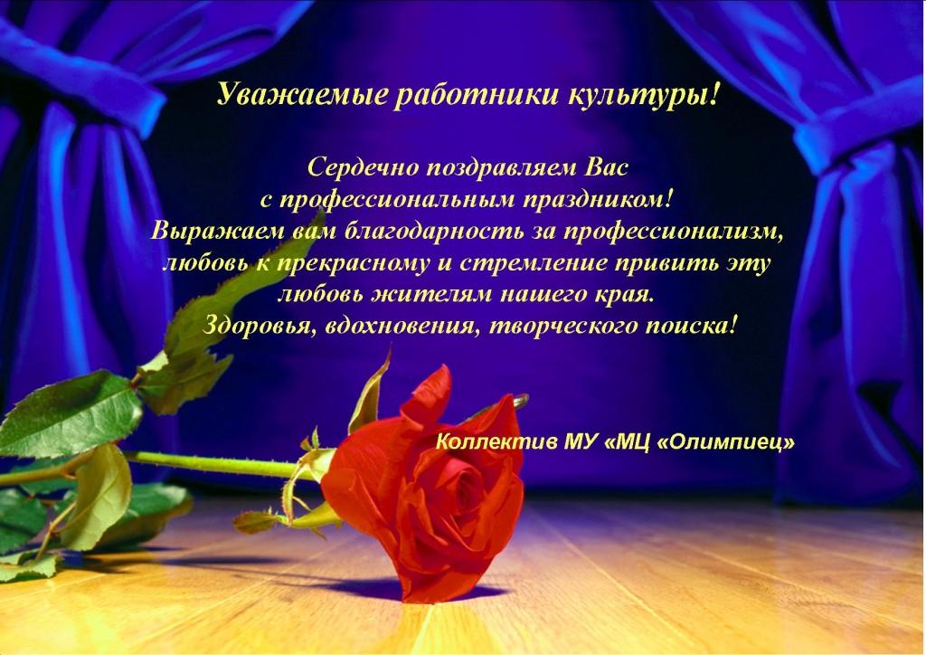Стройматериалов прикольные, открытка поздравления с днем работника культуры в стихах