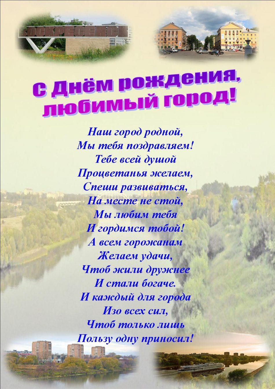 Поздравления района в стихах