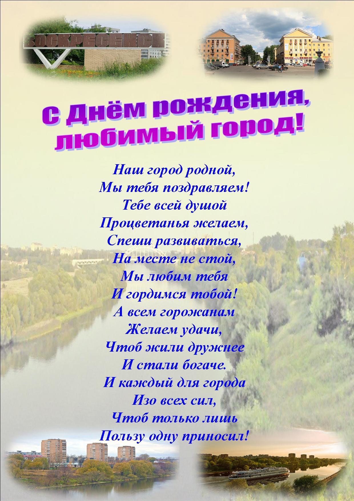 Чмок, открытка с юбилеем любимый город