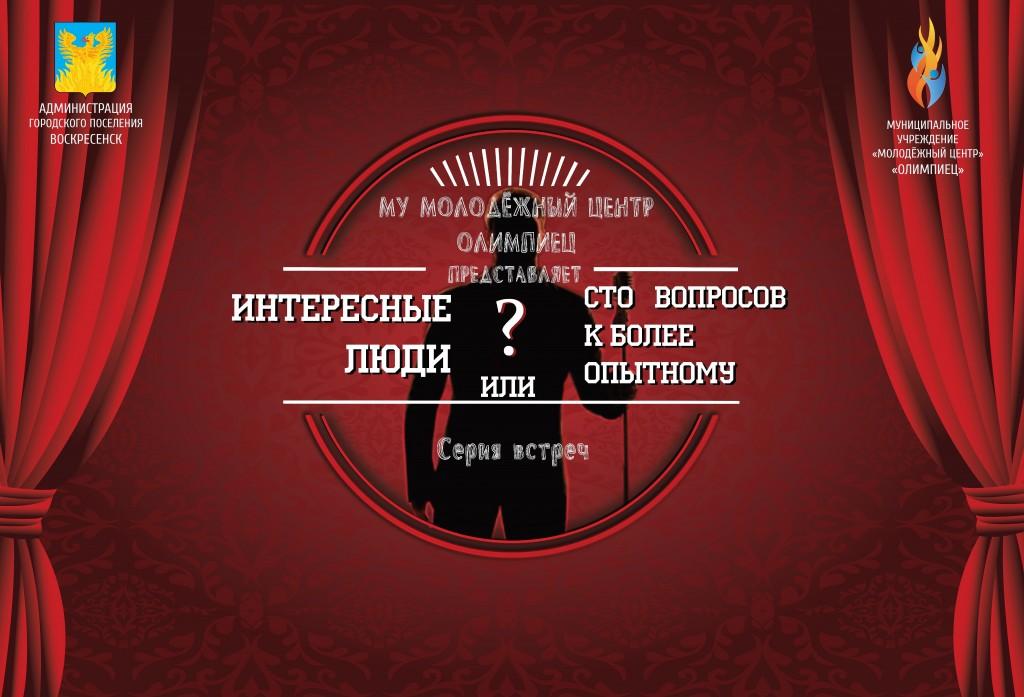 баннер_100_вопросов_к_более_опытному